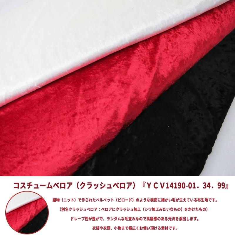 【イベントセール】 【数量5から】生地 『コスチュームベロア CCV-3000 34 (レッド)』【ユザワヤ限定商品】