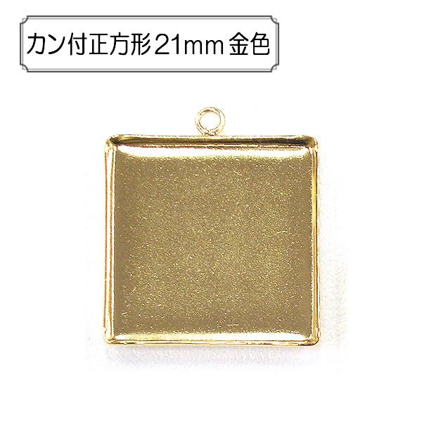 手芸金具 『カン付正方形21mm 金色』
