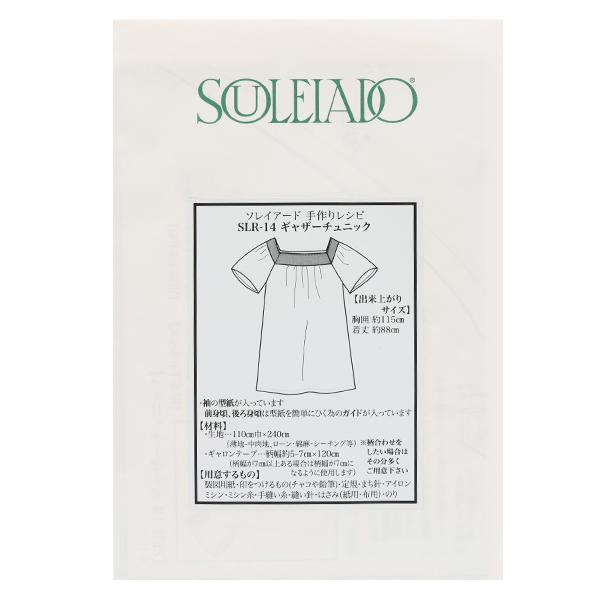 型紙 『ソレイアード手作りレシピ ギャザーチュニック SLR-14』