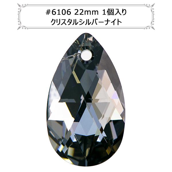スワロフスキー 『#6106 Pear-shaped Pendant クリスタルシルバーナイト 22mm 1粒』 SWAROVSKI スワロフスキー社