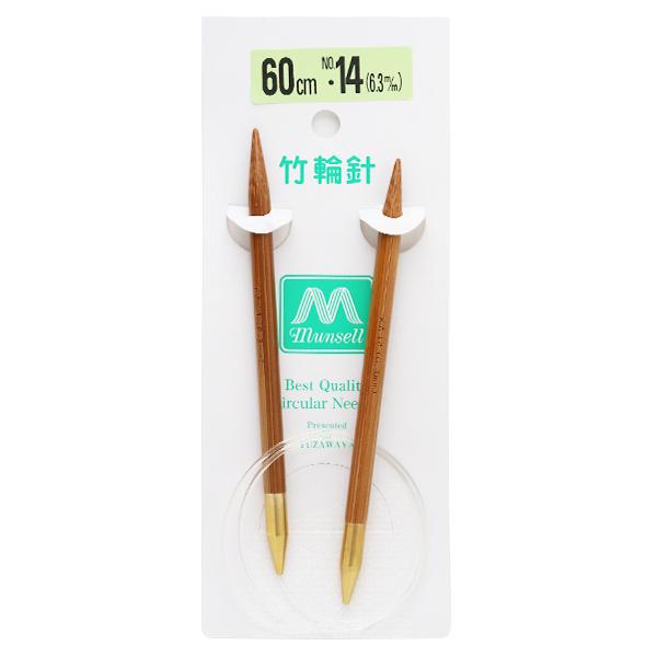 編み針 『硬質竹輪針 60cm 14号』 mansell マンセル【ユザワヤ限定商品】