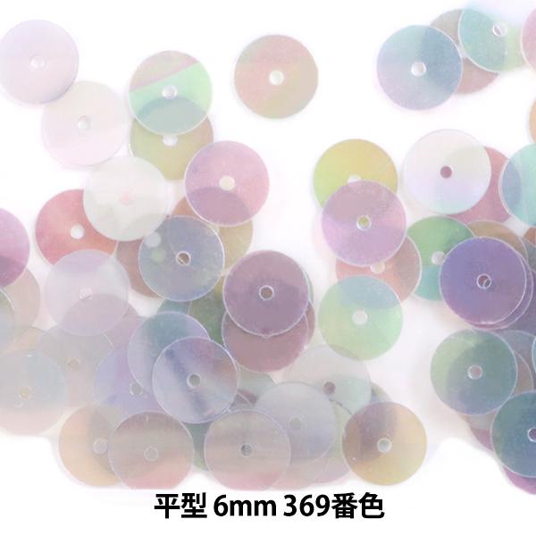 スパンコール 『平型 6mm CH 369番色』