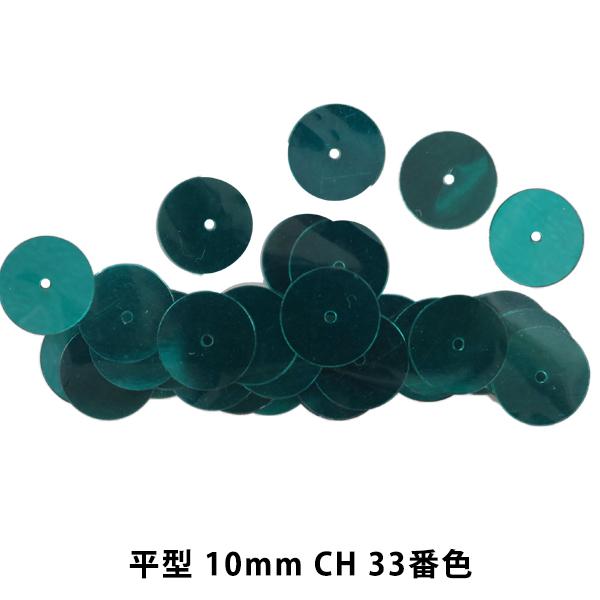 スパンコール 『平型 10mm CH 33番色』