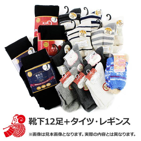 お楽しみセット 『靴下12足+タイツ・レギンスセット 2,000円+税』