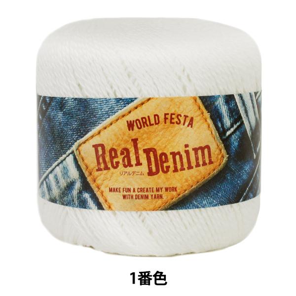 春夏毛糸 『リアルデニム ホワイト』【ユザワヤ限定商品】