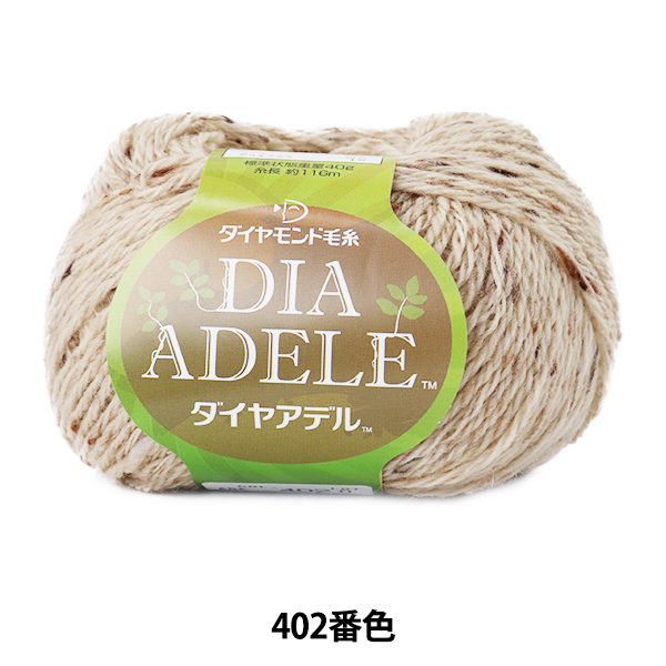 秋冬毛糸 『DIA ADELE (ダイヤアデル) 402番色』 DIAMOND ダイヤモンド