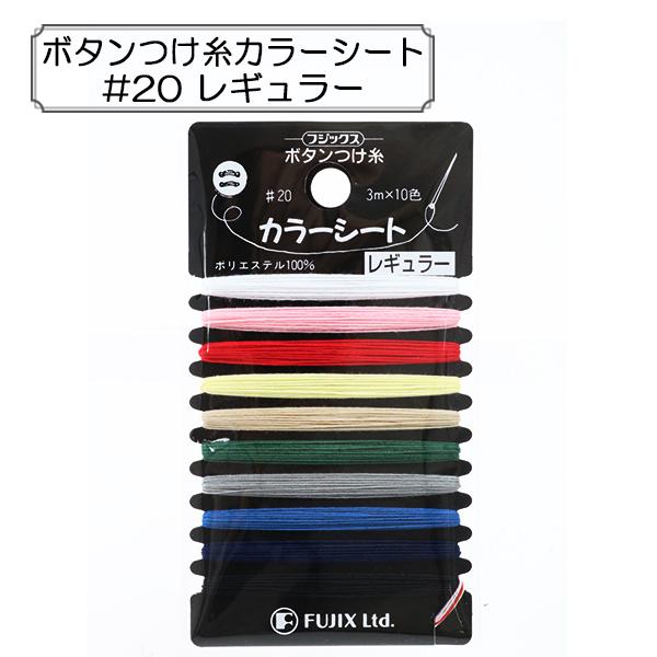 ミシン糸 『ボタンつけ糸カラーシート #20 レギュラー』 Fujix(フジックス)