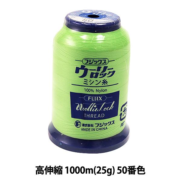 ロックミシン用ミシン糸 『ウーリーロック 高伸縮 1000m(25g) 50番色』 Fujix(フジックス)
