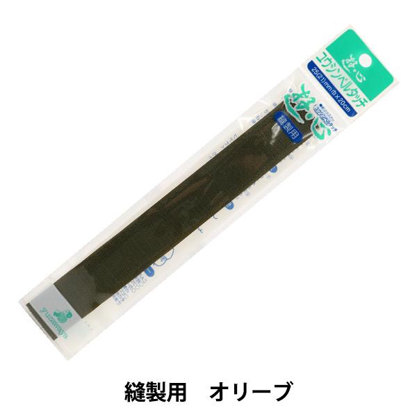 手芸テープ 『ベルタッチテープ 118オリーブ』 YUSHIN 遊心【ユザワヤ限定商品】