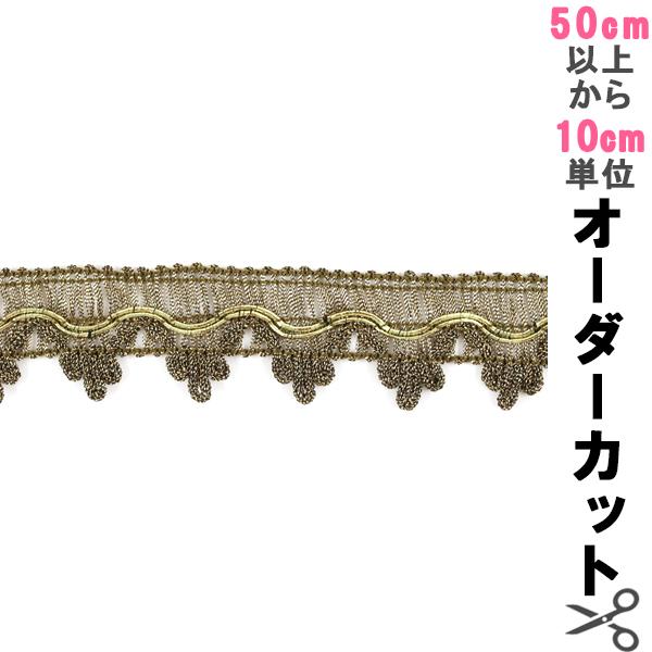 【数量5から】手芸ブレード 『ラメブレード 11093』