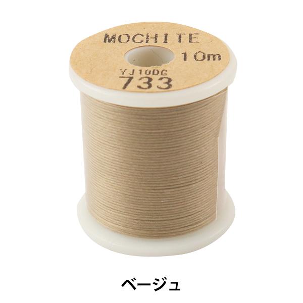 手縫い糸 『MOCHITE #8 10m 733番色 ベージュ』 Fujix フジックス