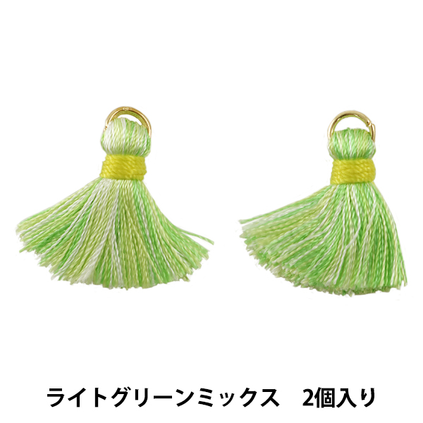 手芸パーツ 『ミニタッセル ライトグリーンミックス 2個入り GN-41-07』【ユザワヤ限定商品】