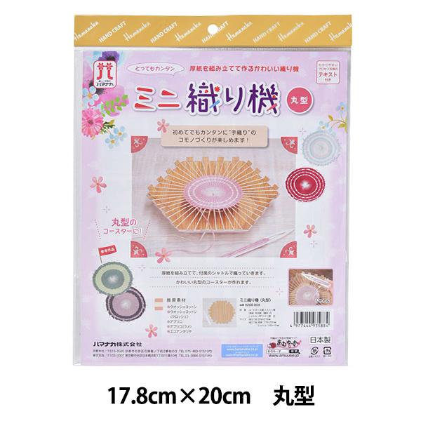 【編み物道具最大20%オフ】 編み機 『ミニ織り機 丸型 H208-004』 Hamanaka ハマナカ