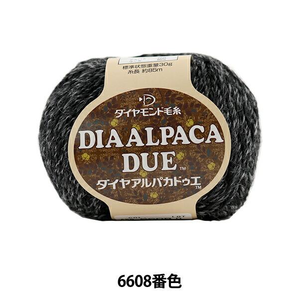 秋冬毛糸 『DIA ALPACA DUE (ダイヤアルパカドゥエ) 6608番色』 DIAMOND ダイヤモンド