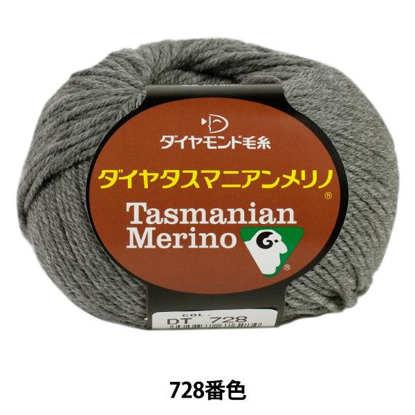 秋冬毛糸 『Dia tasmanian Merino (ダイヤタスマニアンメリノ) 728 (グレー) 番色』 DIAMOND ダイヤモンド