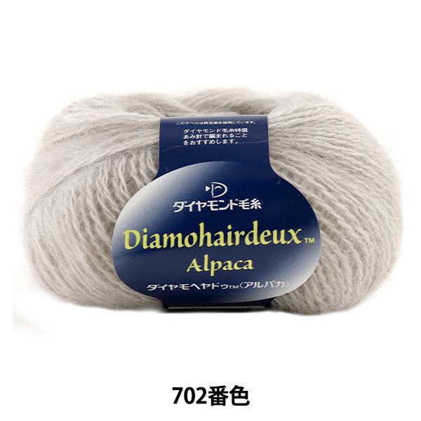 秋冬毛糸 『Dia mohairdeux Alpaca (ダイヤモヘヤドゥ アルパカ) 702番色』 DIAMOND ダイヤモンド