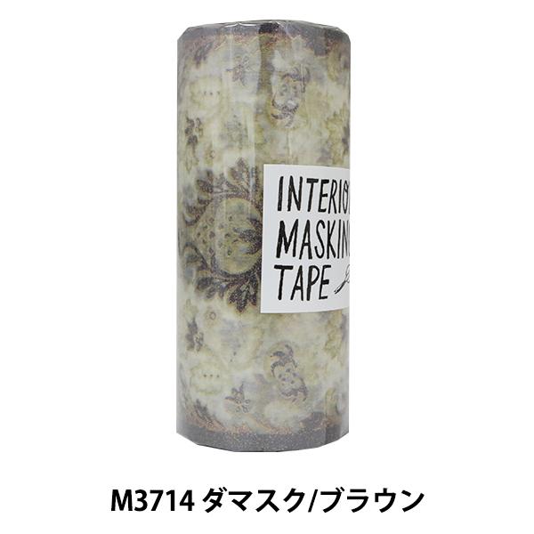 手芸テープ 『decolfa (デコルファ) インテリアマスキングテープ M3714 ダマスク ブラウン』