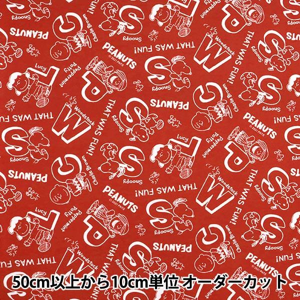【数量5から】生地 『ナイロンタフタ PEANUTS(ピーナッツ) シンプルアルファベット レッド 781057』