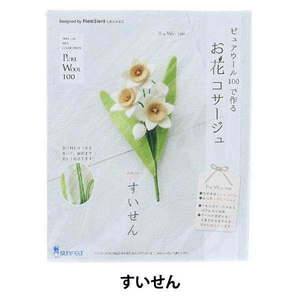 手芸キット 『ピュアウールで作るお花コサージュ すいせん POB-10』 SUN FELT サンフェルト