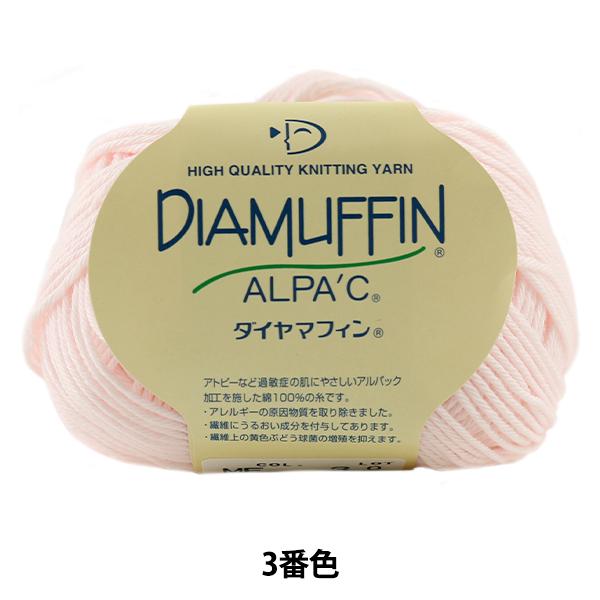 春夏毛糸 『DIAMUFFIN (ダイヤマフィン) 3 (薄いピンク) 番色』 DIAMOND ダイヤモンド