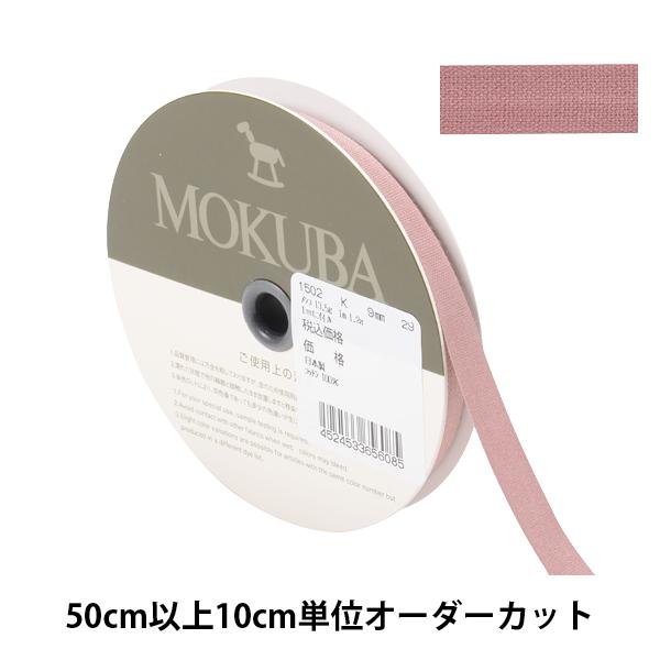 【数量5から】 リボン 『コットンリボン 1502K 幅約9mm 29番色』 MOKUBA 木馬