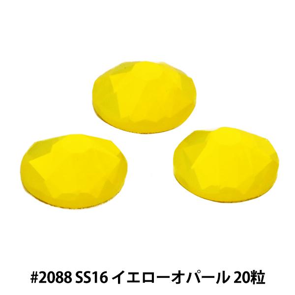 スワロフスキー 『#2088 XIRIUS Flat Back No-Hotfix イエローオパール 20粒』 SWAROVSKI スワロフスキー社