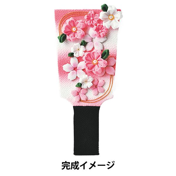 ちりめん細工キット 『つまみ細工で作る 桜の羽子板 LH-162』 Panami パナミ タカギ繊維