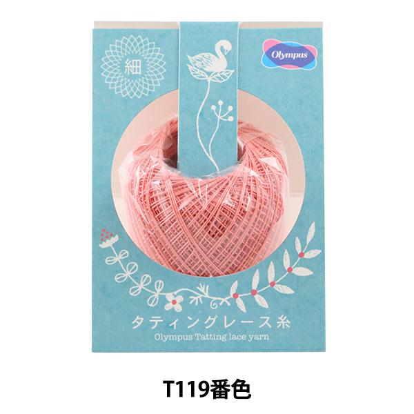 レース糸 『タティングレース糸 (細) T119番色』 Olympus オリムパス