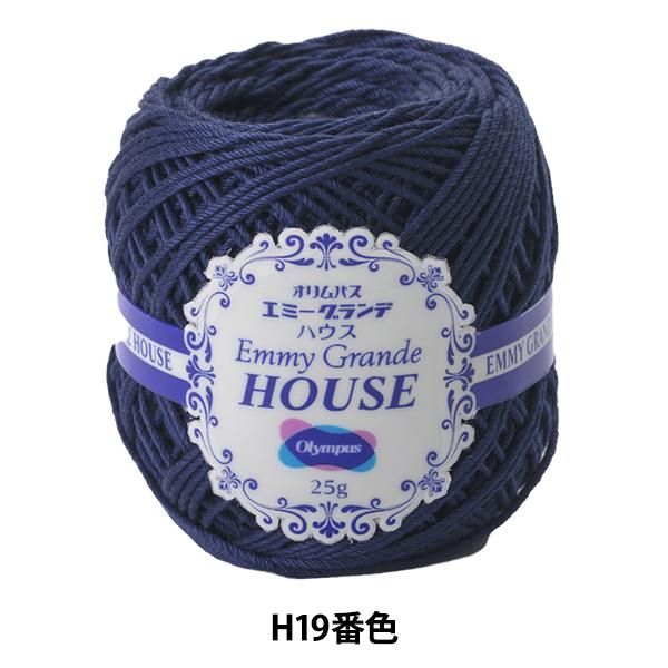 レース糸 『エミーグランデ HOUSE (ハウス) H19番色』 Olympus オリムパス