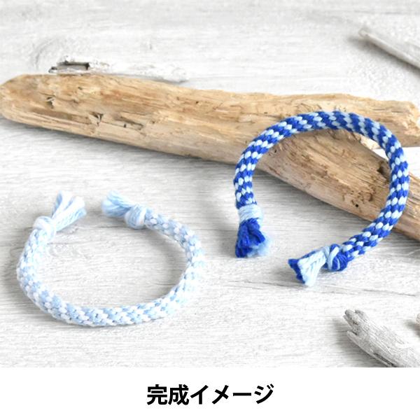 手芸キット 『ハマナカ 組ひもバングルキット 水色系 H361-070』 Hamanaka ハマナカ