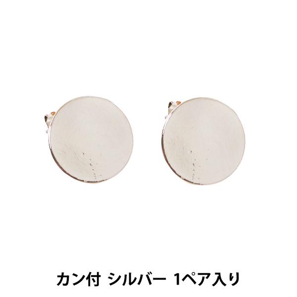手芸金具 『ステンレスピアス 丸プレート カン付 シルバー 銀 S』