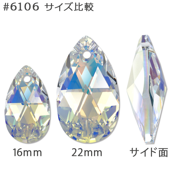 スワロフスキー 『#6106 Pear-shaped Pendant アンティークピンク 22mm 1粒』 SWAROVSKI スワロフスキー社
