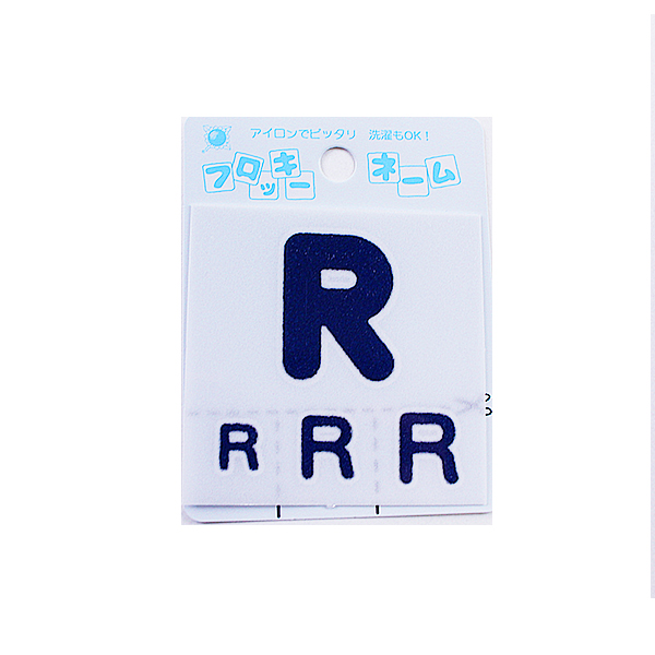 ワッペン 『フロッキーネーム (アルファベット) 紺色 R』 寺井