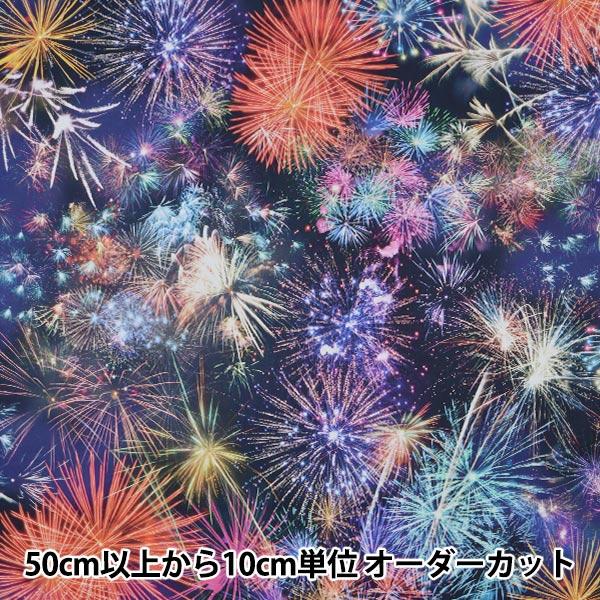 【数量5から】生地 『シーチング インクジェットプリント season greeting 8月花火 ブルー YKA-81080-4A』 KOKKA コッカ