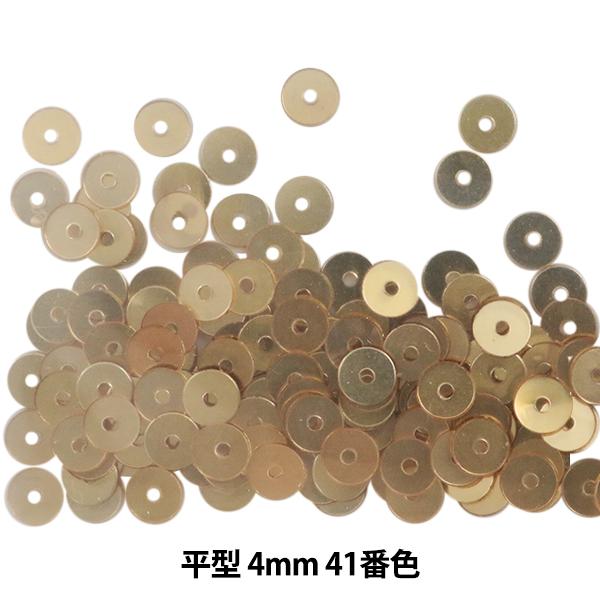 スパンコール 『平型 4mm CH 41番色』