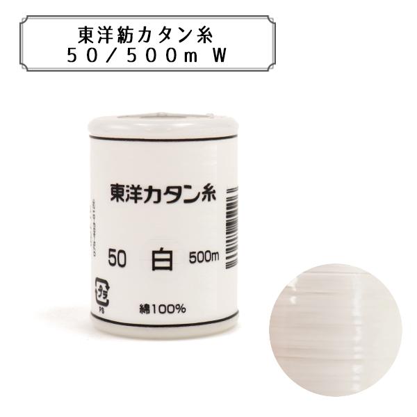ミシン糸 『東洋カタン糸 #50 500m 白』