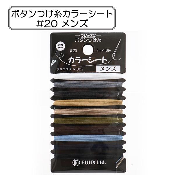 ミシン糸 『ボタンつけ糸カラーシート #20 メンズ』 Fujix(フジックス)