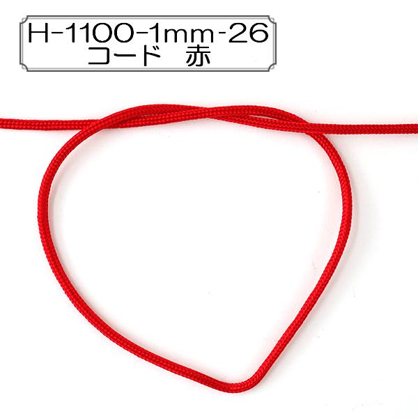 【数量5から】手芸ひも 『H-1100-1mm‐26 コード 赤』 Elite エリート