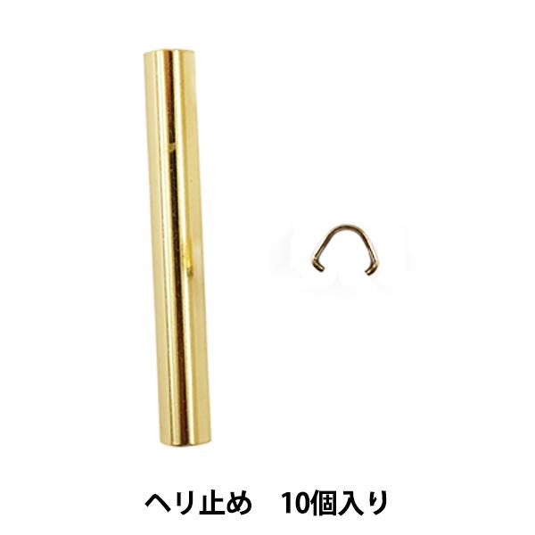 かばん材料 『ヘリ止金具 M286 ゴールド 約5cm 10個入り』