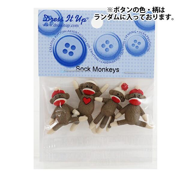 ボタン 『チルドボタン Sock Monkeys』 Dress It Up