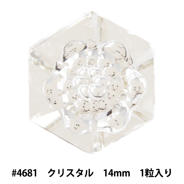 スワロフスキー 『#4681 Vision Hexagon クリスタル 14mm 1粒』 SWAROVSKI スワロフスキー社