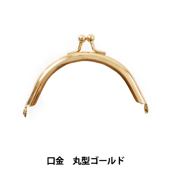 口金 『がま口金 丸型ゴールド CT-A-009』