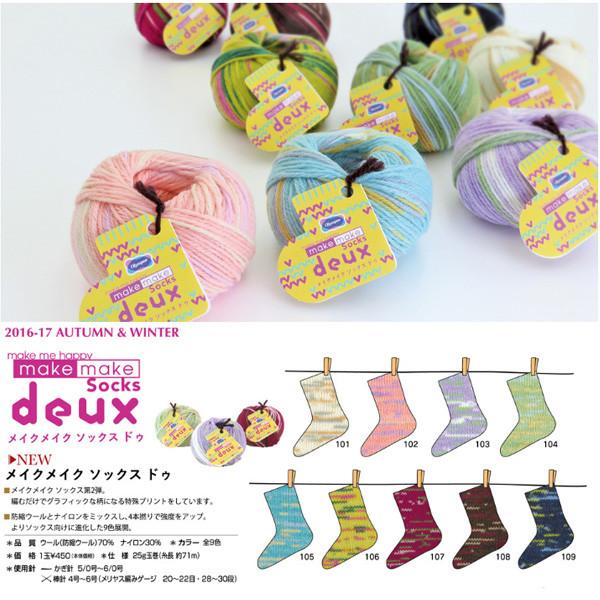 秋冬毛糸 『make make Socks deux (メイクメイク ソックスドゥ) 107番色』 Olympus オリムパス