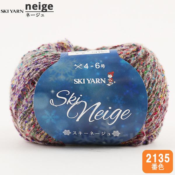 秋冬毛糸 『Ski neige (ネージュ) 2135番色』 SKIYARN スキーヤーン