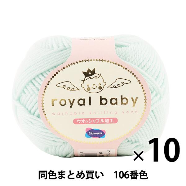 【10玉セット】ベビー毛糸 『royal baby(ロイヤルベビー) 106番色』 Olympus オリムパス オリンパス【まとめ買い・大口】