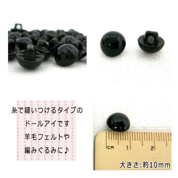 ボタン 『目玉ボタン 10mm 裏穴タイプ 黒 50ヶ入』