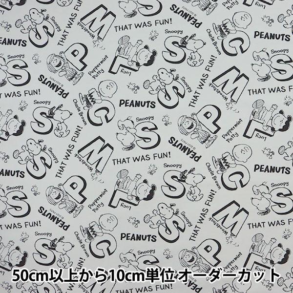 【数量5から】生地 『ナイロンタフタ PEANUTS(ピーナッツ) シンプルアルファベット グレー 781064』