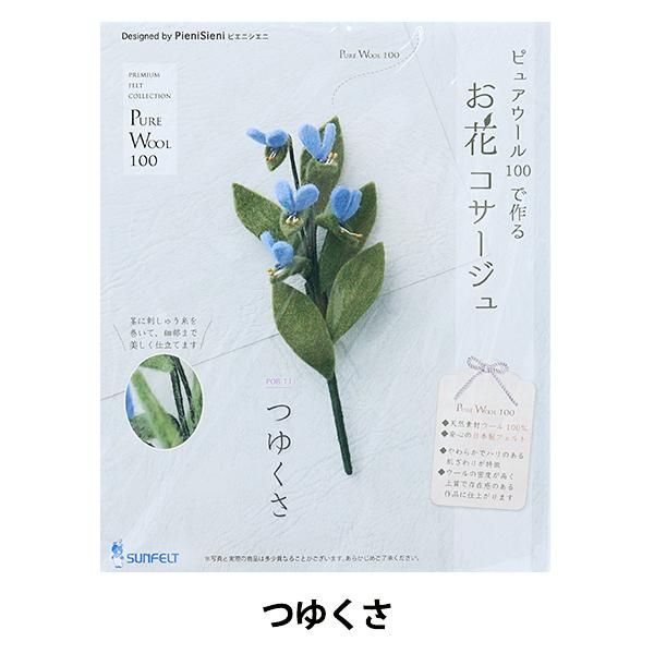 手芸キット 『ピュアウールで作るお花コサージュ つゆくさ POB-11』 SUN FELT サンフェルト