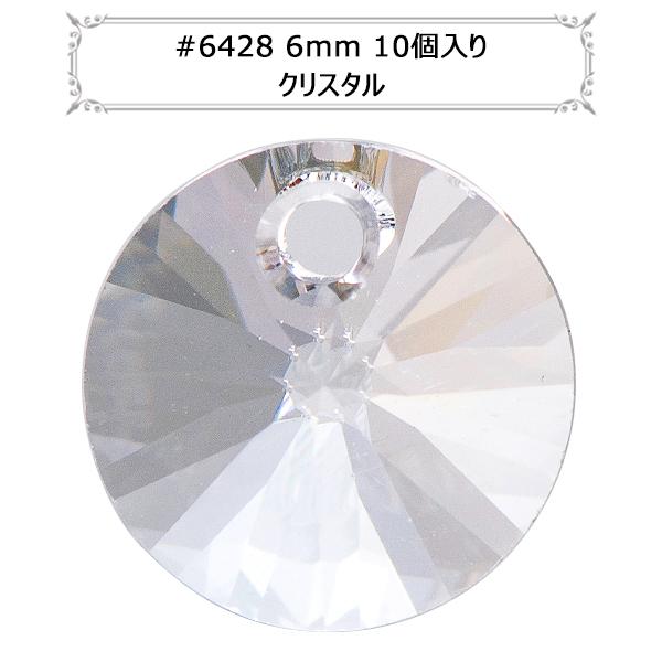 スワロフスキー 『#6428 XILION Pendant クリスタル 6mm 10粒』 SWAROVSKI スワロフスキー社