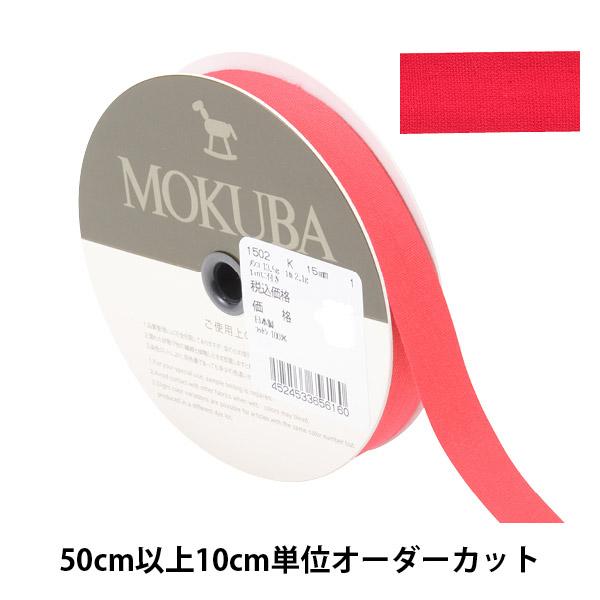 【数量5から】 リボン 『コットンリボン 1502K 幅約1.5cm 1番色』 MOKUBA 木馬